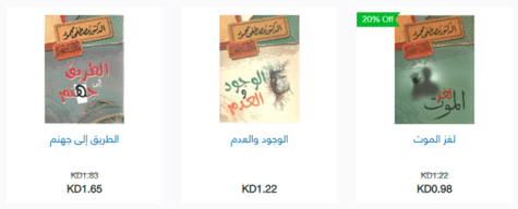 Jamalon Arabic